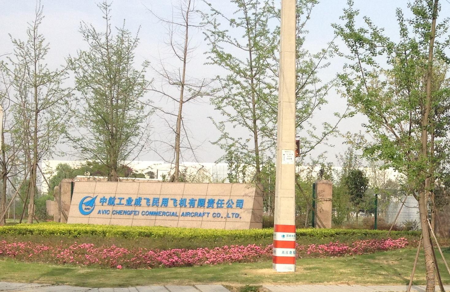 中航工业成飞民用飞机有限责任公司空调机组噪声治理
